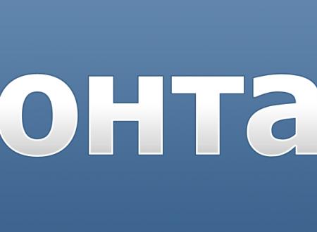 VKontakte, il Facebook russo: anarchia o sottomissione all'impero della rete?