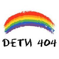 Deti-404: l'omosessualità in Russia