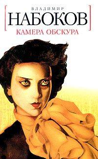 La camera oscura di Nabokov: un romanzo precursore di Lolita